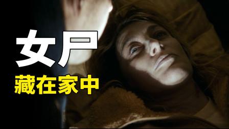 男人门前发现女尸,非但不害怕,还偷偷藏起来!悬疑电影
