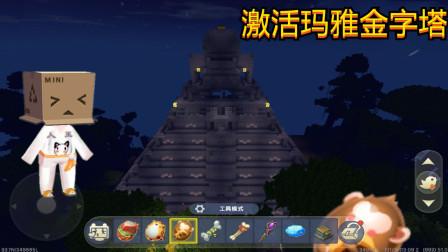 迷你世界:新版本,教你激活雨林遗迹,召唤玛雅金字塔和羽神蛇