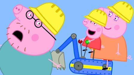 小猪佩奇玩具益智动画,究竟佩奇在找什么东西?