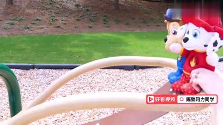 汪汪队立大功:阿奇和天天还有小伙伴们去公园玩喽!哈哈好开心!