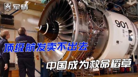顶级航发卖不出去,中国成为救命稻草,英国航发技术向中国开放?