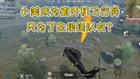 荒野行动:小美开局捡到直升机,最后却变成了直升机快递员