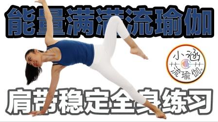 晨练能量满满流瑜伽,全身轻柔流畅练习,小涵流瑜伽