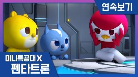 迷你特工队游戏:企鹅强盗把赛米关起来,真是太坏了