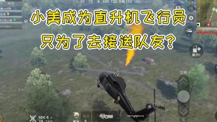 荒野行动:小美开局捡到直升机,最后却变成了直升机快递员!