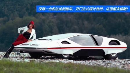 仅有一台的法拉利跑车,开门方式设计独特,这造型太超前!