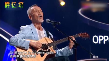 白胡子老者自弹自唱,一开口就是经典老歌!42岁的我听的泪流满面