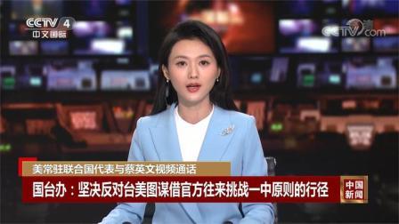美联合国代表与蔡英文视频通话 国台办强烈回应