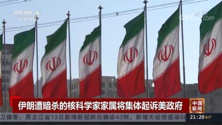 伊朗遭暗杀的核科学家家属将集体起诉美政府