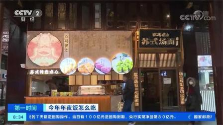 今年年夜饭怎么吃 上海:年夜饭基本售罄 半成品礼包热销