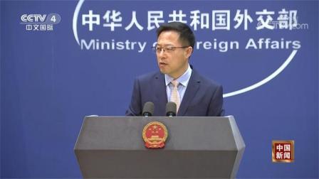 """美称给予台湾""""自由国家""""地位 中国外交部:立即停止政治操弄"""