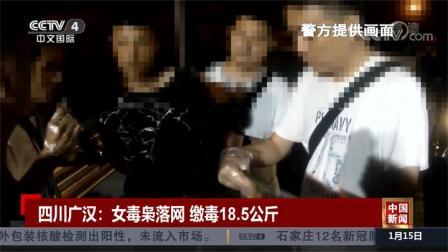 四川广汉女毒枭落网:缴毒18.5公斤!