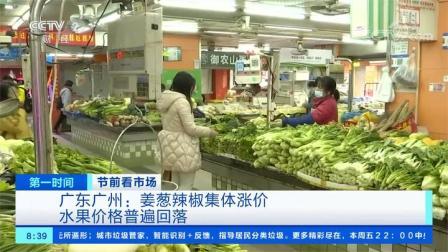 节前看市场 广东广州:姜葱辣椒集体涨价 水果价格普遍回落