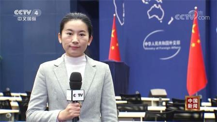 美代表与蔡英文视频通话 外交部:必将为其错误言行付出沉重代价