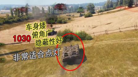 坦克世界:1030不务正业,点的比打的多得多