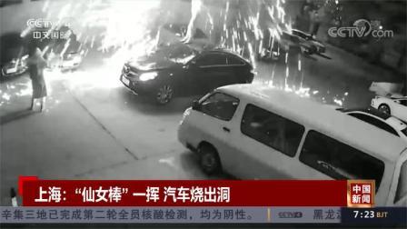 """上海女子""""仙女棒""""一挥 百万豪车烧出洞:站车顶只为拍个视频?"""