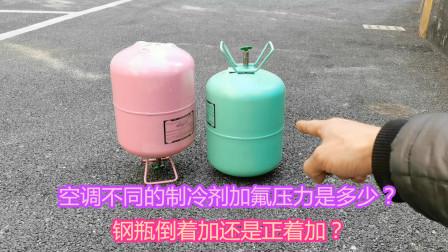 空调不同型号制冷剂加氟压力是多少?钢瓶倒着加好,还是正着加好
