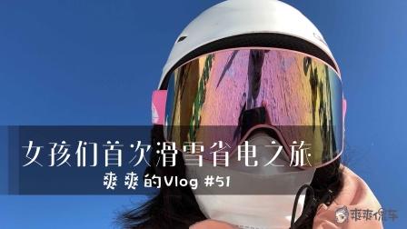 开Model 3和闺蜜一起去滑雪