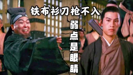 武侠片:土匪练就铁布衫,全身刀枪不入,眼睛是唯一弱点!