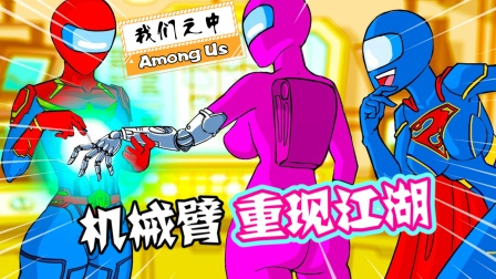 Among us:装上机械臂的蓝盈盈,会如何拯救同伴们呢?