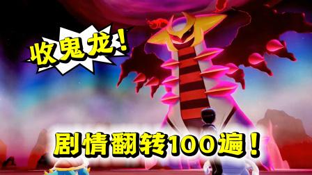 当骑拉帝纳一丝血的时候,剧情翻转了100遍!精灵宝可梦