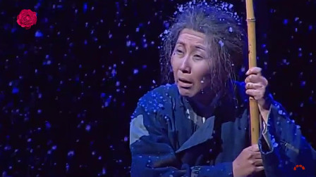 越剧《祥林嫂 · 祝福》  金静 饰 祥林嫂