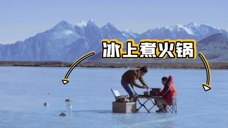 自驾去离成都最近的蓝冰,体验在冰上煮火锅!