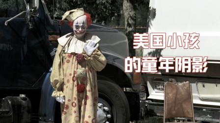 美国小孩的童年阴影,半夜看到小丑,千万别开门!《邪恶力量》