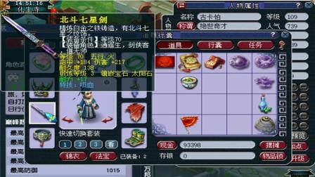 梦幻西游:15年老玩家回归找老王圆梦,看看鉴定这波军火能否逆袭