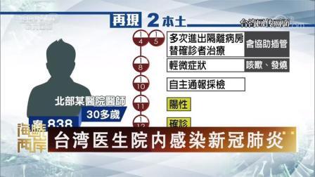 台湾医生院内感染新冠肺炎