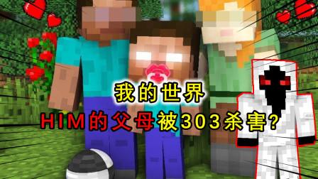 我的世界:303害死了HIM的父母?HIM刚出生就被303找到,父母遭毒手