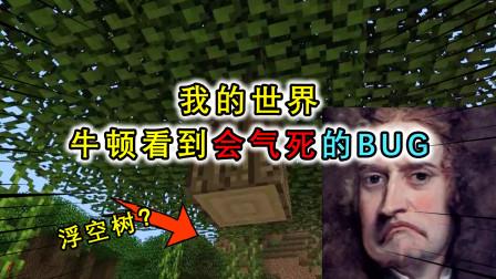 我的世界:当牛顿也玩MC,刚开始就撸树,却被浮空树给气死了