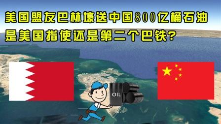 美盟友巴林倒向中国豪送800亿桶石油!第二个巴铁还是美国指使