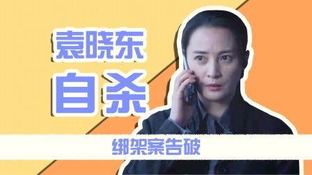 嫌疑人袁晓东自杀,绑架案告破