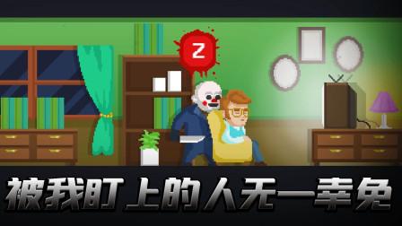 小丑模拟器:小丑暗杀人类?被我盯上的人无一幸免!