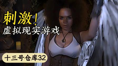 《十三号仓库》第32期,梦幻联动!行尸走肉里的格伦发明了虚拟现实游戏?