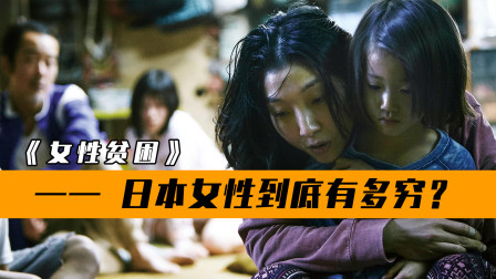 日本女性有多穷?残酷真相:长期蜗居网吧、19岁供养全家