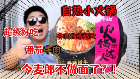 今麦郎不做面改做自热火锅了!?这是我吃过最好吃的自热火锅!