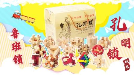 玩具开箱:挑战古典智慧孔明锁,实现美好愿望