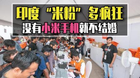 """""""没有小米手机就不结婚"""",中国小米手机为何能在印度独占鳌头?"""