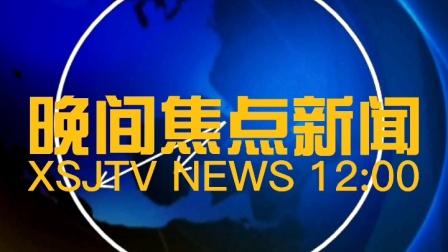 【放送文化/架空电视/新闻片头】新世界电视台《晚间焦点新闻》片头(2013-10-01-至今)