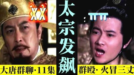唐朝群聊(11):李世民怒骂厚颜无耻之人