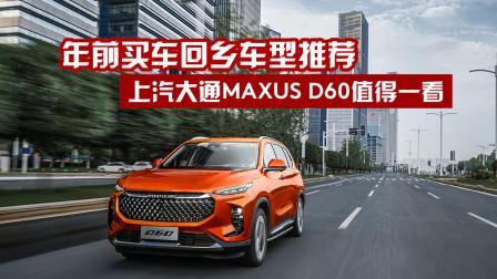 年前买车回乡车型推荐,上汽大通MAXUS D60值得一看