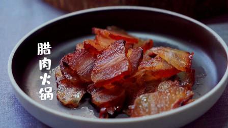 正值寒冬,做一顿腊肉火锅,能暖一整天