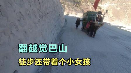 一新冬季自驾西藏,翻越觉巴山徒步还带着个小朋友,看着真不忍心
