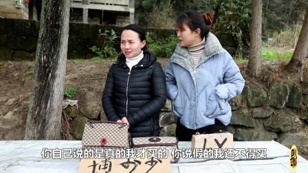 四川方言:表妹儿花20买了一个LV包,回家发现是假的,爆笑!