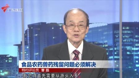 食品农药兽药残留问题必须解决 珠江新闻眼 20210115