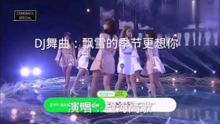 DJ舞曲(飘雪的季节更想你)演唱:望海高歌