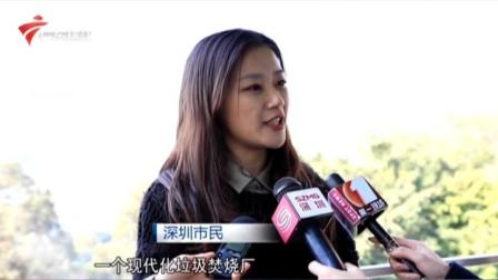 深圳实现全市垃圾全量无害焚烧 珠江新闻眼 20210115