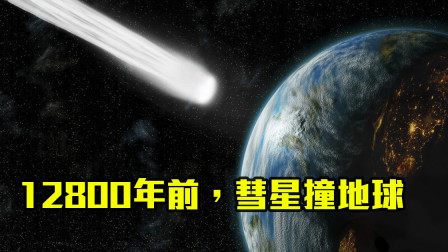 12800年前撞地球的彗星,虽抹杀了部分生物,却也创造了新的文明!